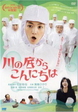"Постер к фильму ""Савако принимает решение"" /Kawa no soko kara konnichi wa/ (2010)"