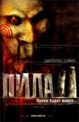 """Постер к фильму """"Пила 2"""" /Saw II/ (2005)"""