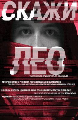 """Постер к фильму """"Скажи Лео"""" (2008)"""