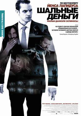 """Постер к фильму """"Шальные деньги"""" /Snabba cash/ (2010)"""