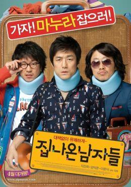 """Постер к фильму """"Сбежавшие из дома"""" /Jipnaon Namjadeul/ (2010)"""