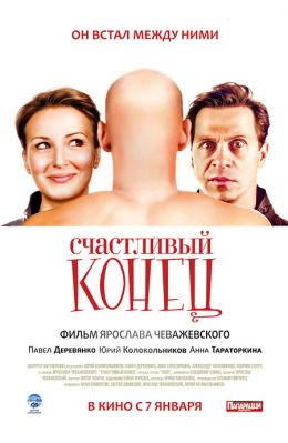 """Постер к фильму """"Счастливый конец"""" (2009)"""
