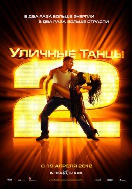 """Постер к фильму """"Уличные танцы 2 3D"""" /StreetDance 2/ (2012)"""