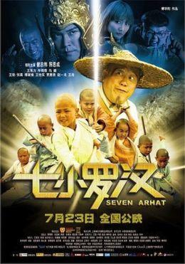 """Постер к фильму """"Семеро монахов"""" /Qi Xiao Luo Han/ (2010)"""
