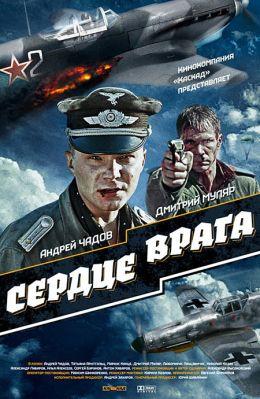 "Постер к фильму ""Сердце врага"" (2008)"