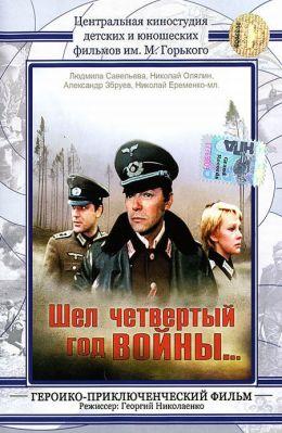 """Постер к фильму """"Шел четвертый год войны"""" (1983)"""