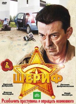 "Постер к фильму ""Шериф"" (2010)"