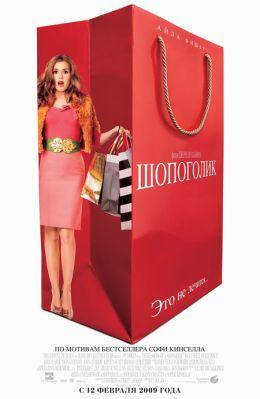"""Постер к фильму """"Шопоголик"""" /Confessions of a Shopaholic/ (2009)"""