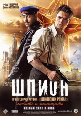 """Постер к фильму """"Шпион"""" /Shpion/ (2012)"""