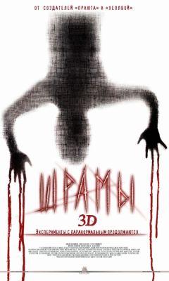 """Постер к фильму """"Шрамы 3D"""" /Paranormal Xperience 3D/ (2011)"""