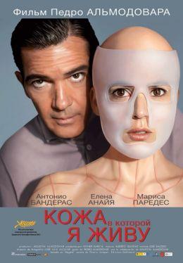 """Постер к фильму """"Кожа, в которой я живу"""" /La piel que habito/ (2011)"""