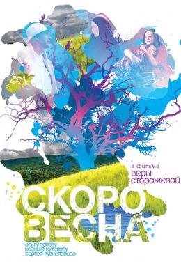 """Постер к фильму """"Скоро весна"""" (2009)"""