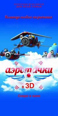 """Постер к фильму """"Аэротачки 3D"""" /Sky Force/ (2012)"""