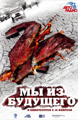 """Постер к фильму """"Мы из будущего 2"""" (2010)"""