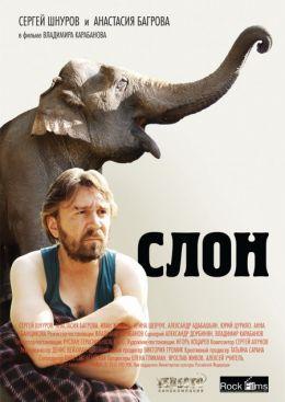 """Постер к фильму """"Слон"""" (2010)"""