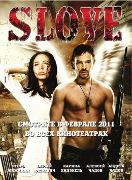 """Постер к фильму """"SLOVE. Прямо в сердце""""  (2011)"""