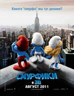 "Постер к фильму ""Смурфики"" /The Smurfs/ (2011)"