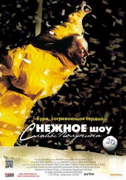 """Постер к фильму """"Снежное шоу 3D"""" /Slava's Snowshow/ (2011)"""