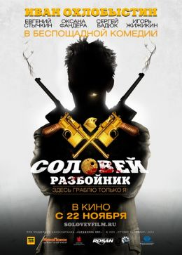 """Постер к фильму """"Соловей-разбойник"""" (2012)"""