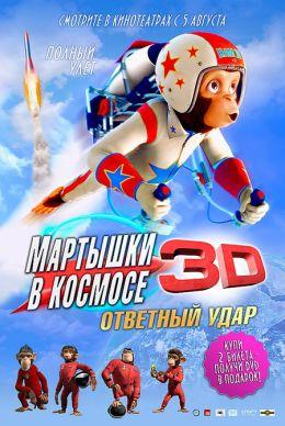 """Постер к фильму """"Мартышки в космосе: Ответный удар 3D"""" /Space Chimps 2: Zartog Strikes Back/ (2010)"""