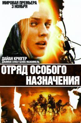 """Постер к фильму """"Отряд особого назначения"""" /Special Forces/ (2011)"""