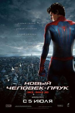 """Постер к фильму """"Новый Человек-паук"""" /The Amazing Spider-Man/ (2012)"""
