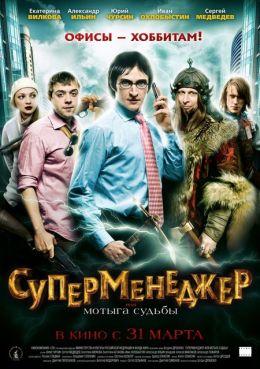 """Постер к фильму """"Суперменеджер, или Мотыга судьбы"""" (2010)"""