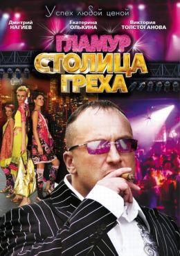 """Постер к фильму """"Столица греха"""" (2010)"""
