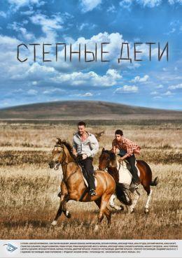 """Постер к фильму """"Степные дети"""" (2012)"""