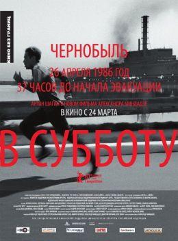 """Постер к фильму """"В субботу"""" (2011)"""