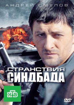 """Постер к фильму """"Странствия Синдбада"""" (2012)"""