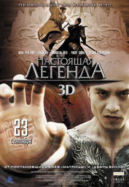 """Постер к фильму """"Настоящая легенда 3D"""" /Su Qi-Er/ (2010)"""