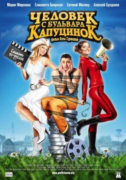 """Постер к фильму """"Человек с бульвара КапуциноК"""" (2010)"""