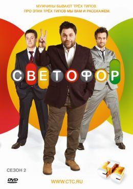 """Постер к фильму """"Светофор"""" (2011)"""