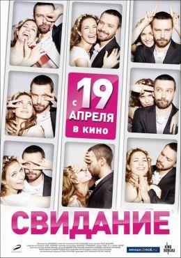 """Постер к фильму """"Свидание""""  (2012)"""