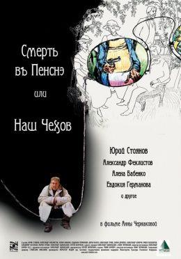 """Постер к фильму """"Смерть в пенсне или Наш Чехов"""" (2010)"""