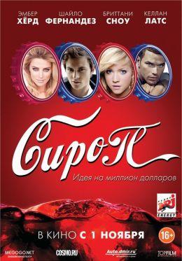 """Постер к фильму """"Сироп"""" /Syrup/ (2013)"""