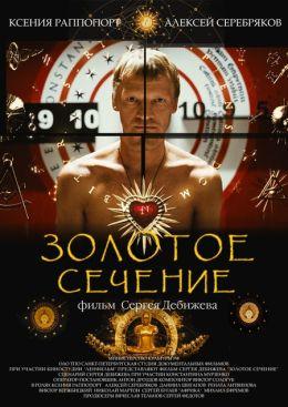 """Постер к фильму """"Золотое сечение"""" (2010)"""