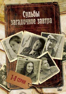 """Постер к фильму """"Судьбы загадочное завтра"""" (2010)"""