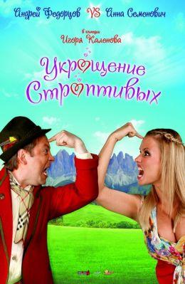 """Постер к фильму """"Укрощение строптивых""""  (2009)"""