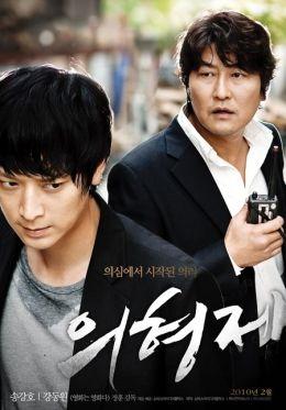 """Постер к фильму """"Тайное воссоединение"""" /Ui-hyeong-je/ (2010)"""