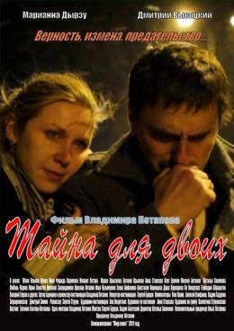 """Постер к фильму """"Тайна для двоих"""" (2012)"""