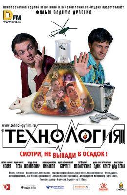 """Постер к фильму """"Технология"""" (2008)"""