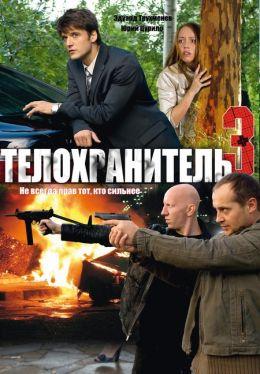 """Постер к фильму """"Телохранитель 3"""" (2010)"""
