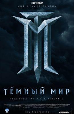 """Постер к фильму """"Темный мир в 3D"""" (2010)"""