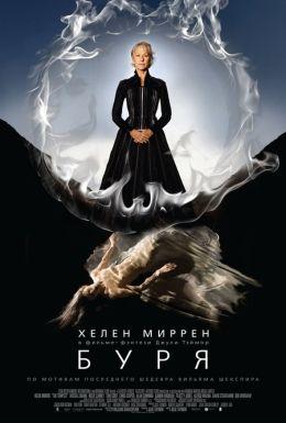 """Постер к фильму """"Буря"""" /The Tempest/ (2010)"""