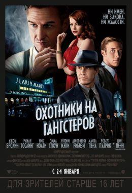 """Постер к фильму """"Охотники на гангстеров"""" /Gangster Squad/ (2013)"""