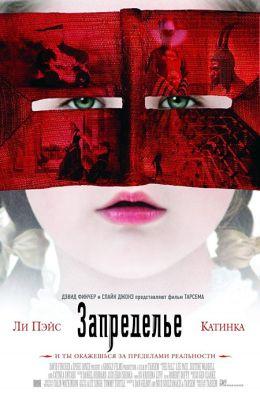 """Постер к фильму """"Запределье"""" /The Fall/ (2006)"""