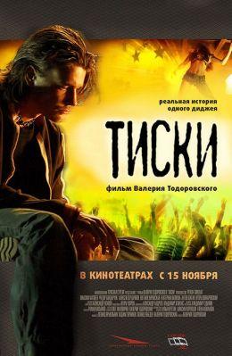 """Постер к фильму """"Тиски"""" (2007)"""