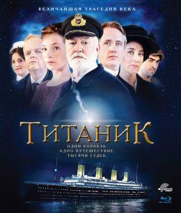 """Постер к фильму """"Титаник"""" /Titanic/ (2012)"""